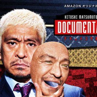 Amazonプライムビデオでダウンタウンのまっちゃんオリジナルコンテンツが配信される!
