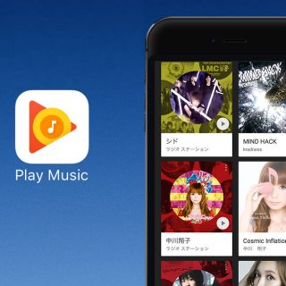 Google Play Musicで普段聴いてる音楽からおすすめのアーティストを教えてもらったらいい感じだった