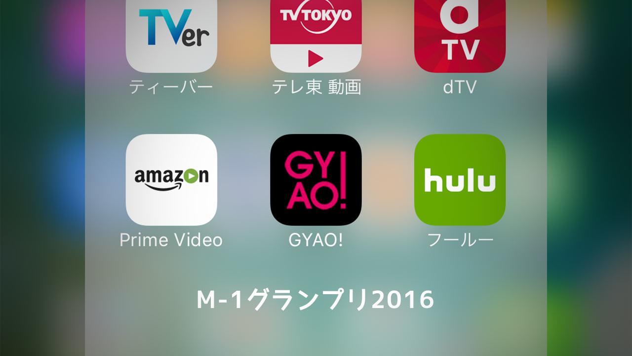 動画配信サイト「GYAO!」でM-1グランプリ2016の3回戦や準々決勝が見れる!