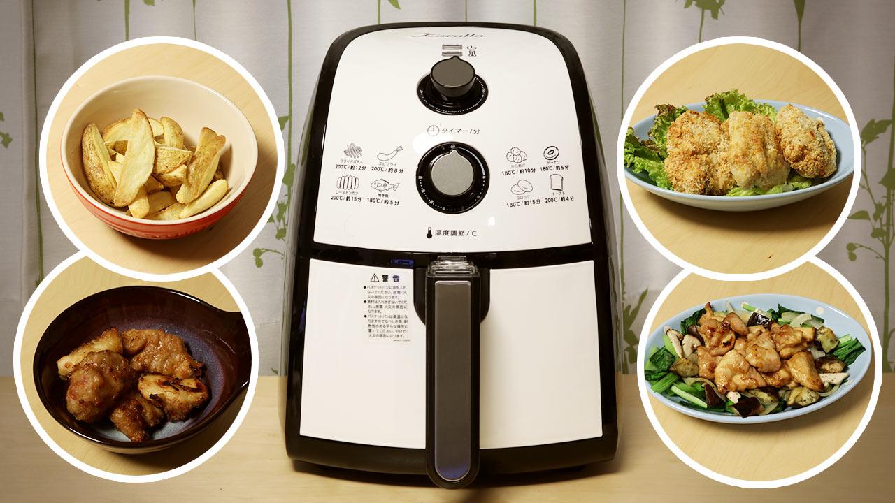 ノンオイルフライヤーの「カラーラ」で作った料理がおいしい!調理も片付けも簡単で料理が捗ります!