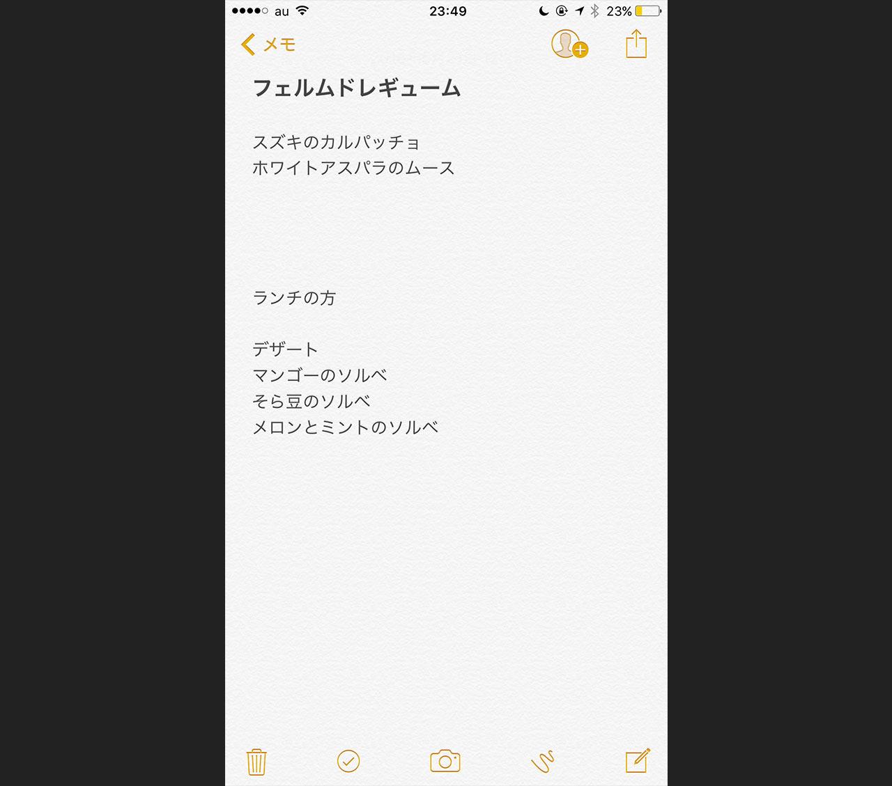 line-blog-memo-01