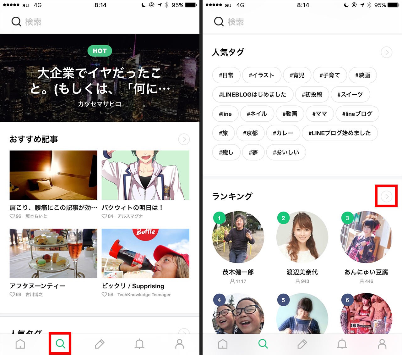 line-blog-ranking-01
