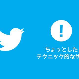 Twitterで情報発信するときに使えるテクニック5つ