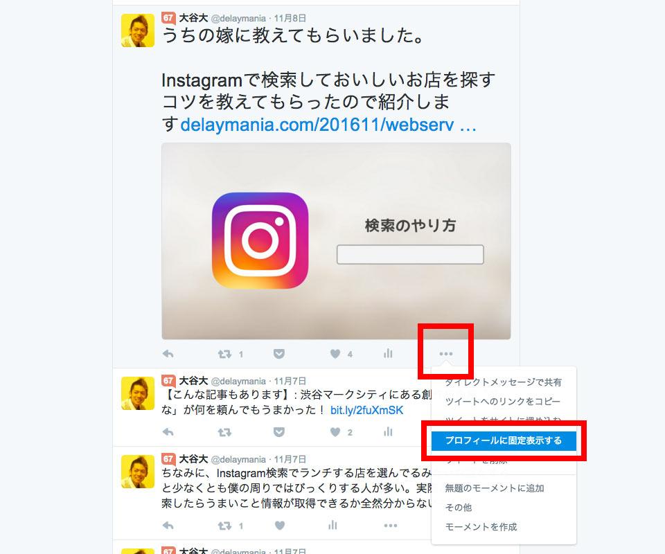 twitter-pin-tweet-01