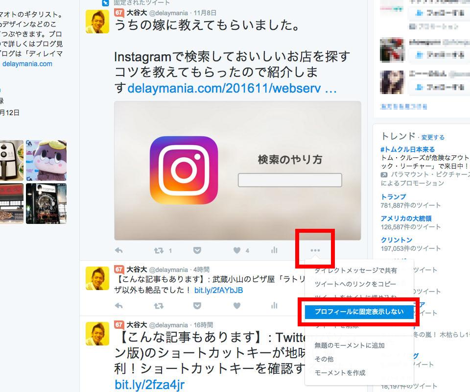 twitter-pin-tweet-04