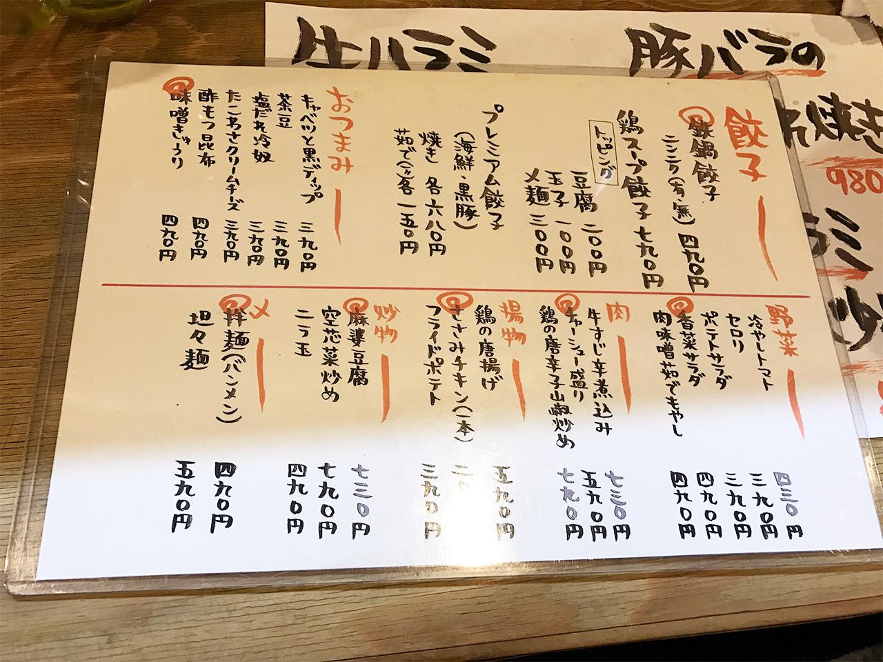 ebisu-67-gyouza-menu