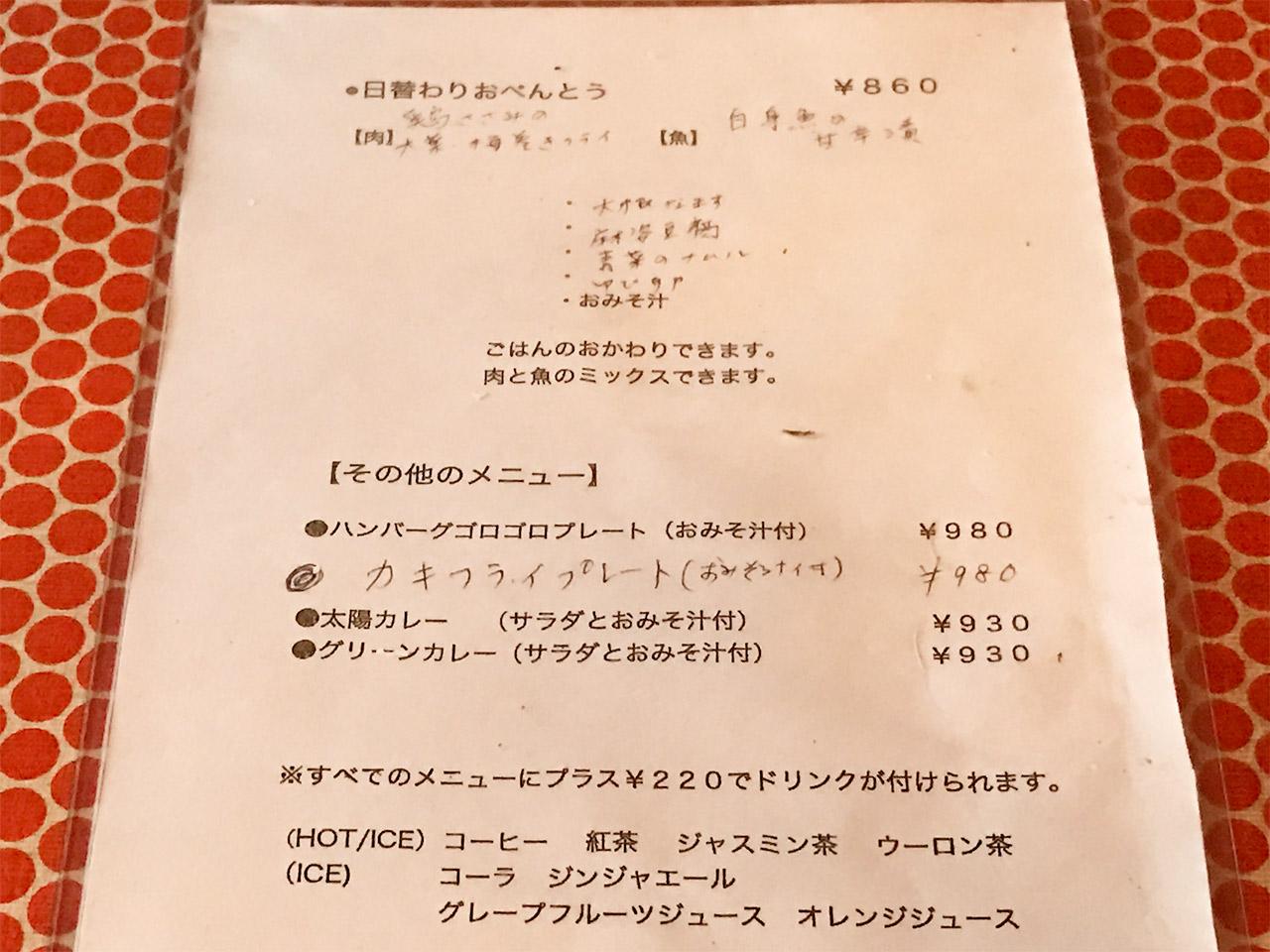 ikejiri-taiyou-menu