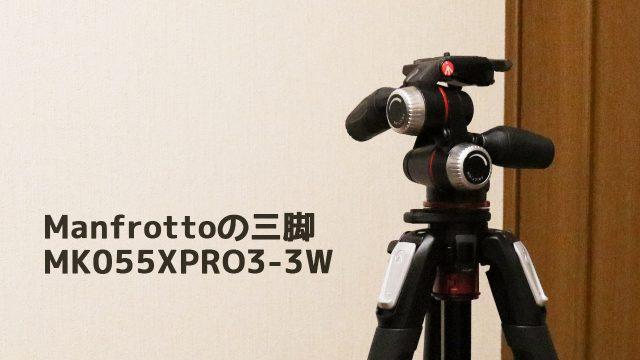Manfrottoの三脚「MK055XPRO3-3W」を購入!安定感があってカッコ良くて大満足です!