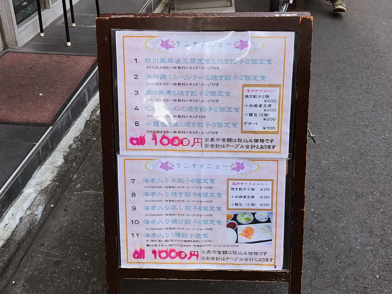 meguro-chinkairou-menu