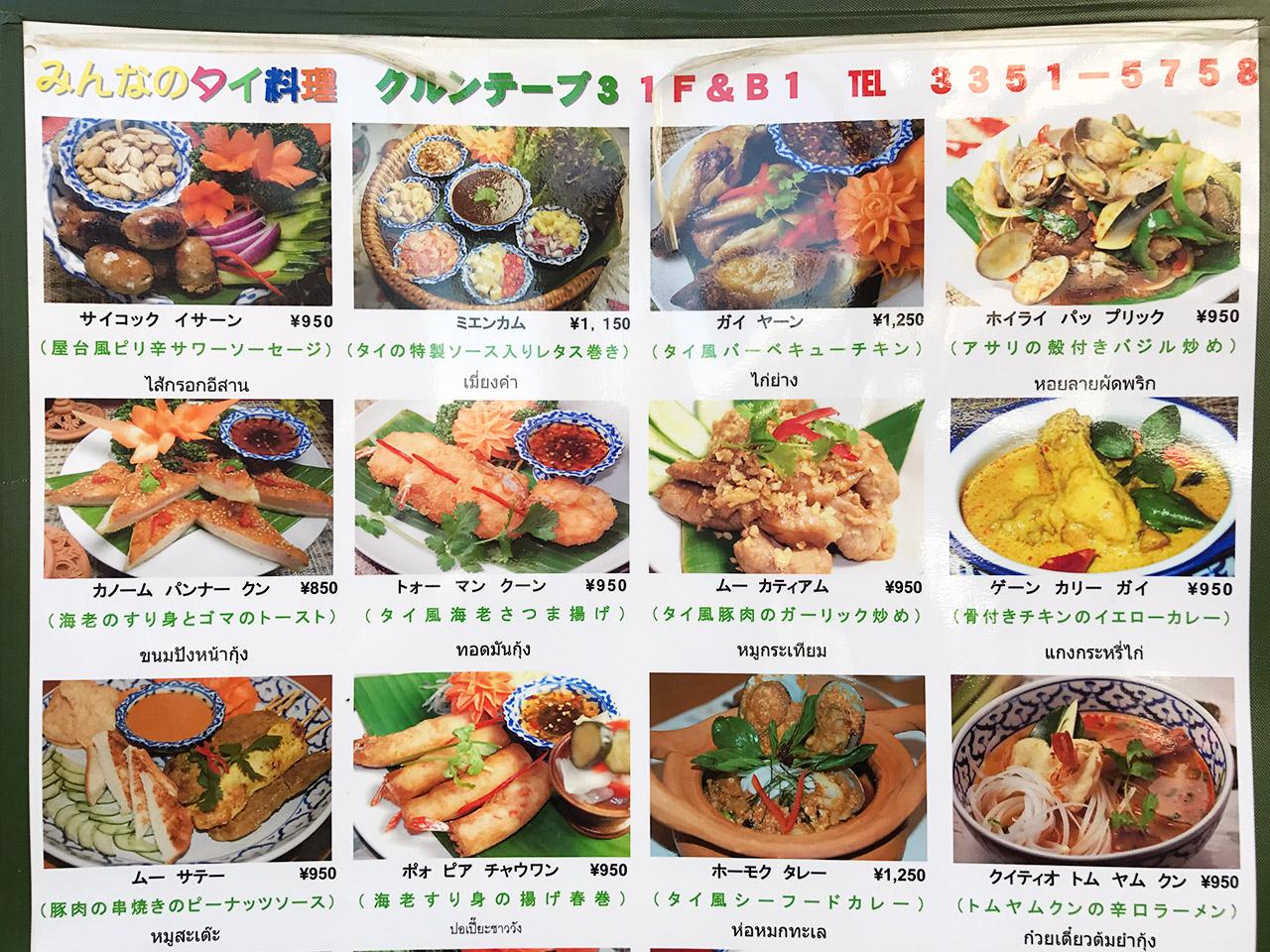 shinjuku-krungthep-menu02