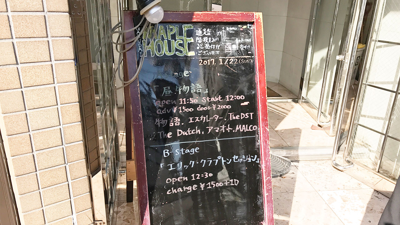 2017年1月22日学芸大学メイプルハウスにてアマオトのライブやってきました!