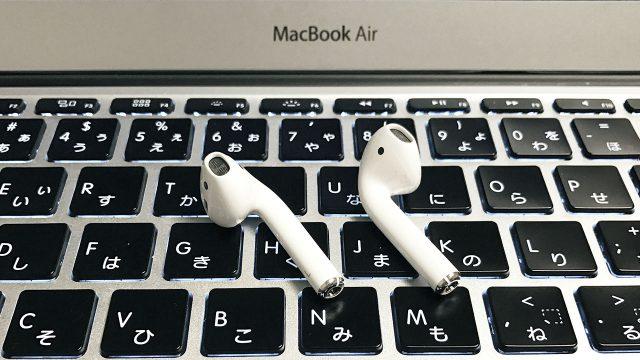 AirPodsをMacとペアリングする方法