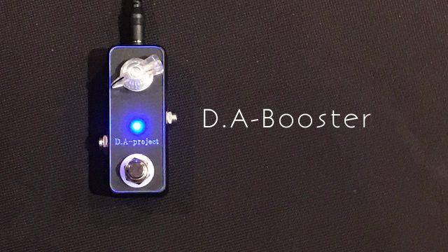 クリーンブースターの「D.A-Booster」がバッファーとして秀逸!ブースターとしてももちろんすごく良かった!