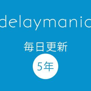 delaymaniaの毎日更新が丸5年になりました!
