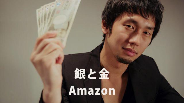 テレビドラマ「銀と金」を見逃したらAmazonプライムビデオでも観れる!