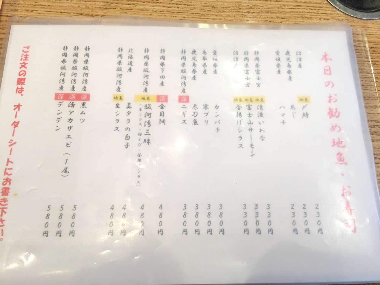 ikeike-menu