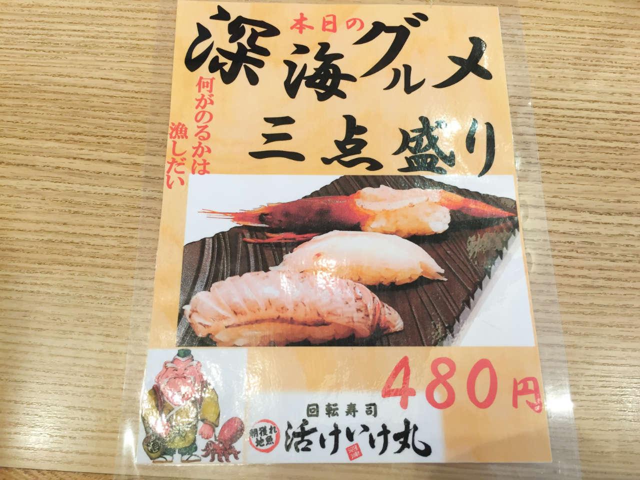 ikeike-menu2