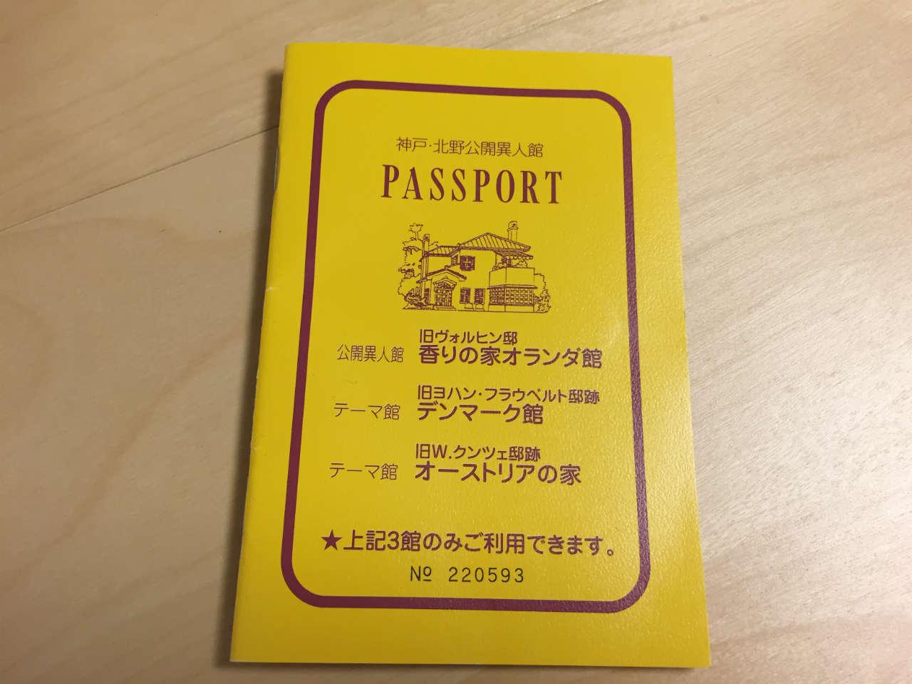 kobe_kitano_pass