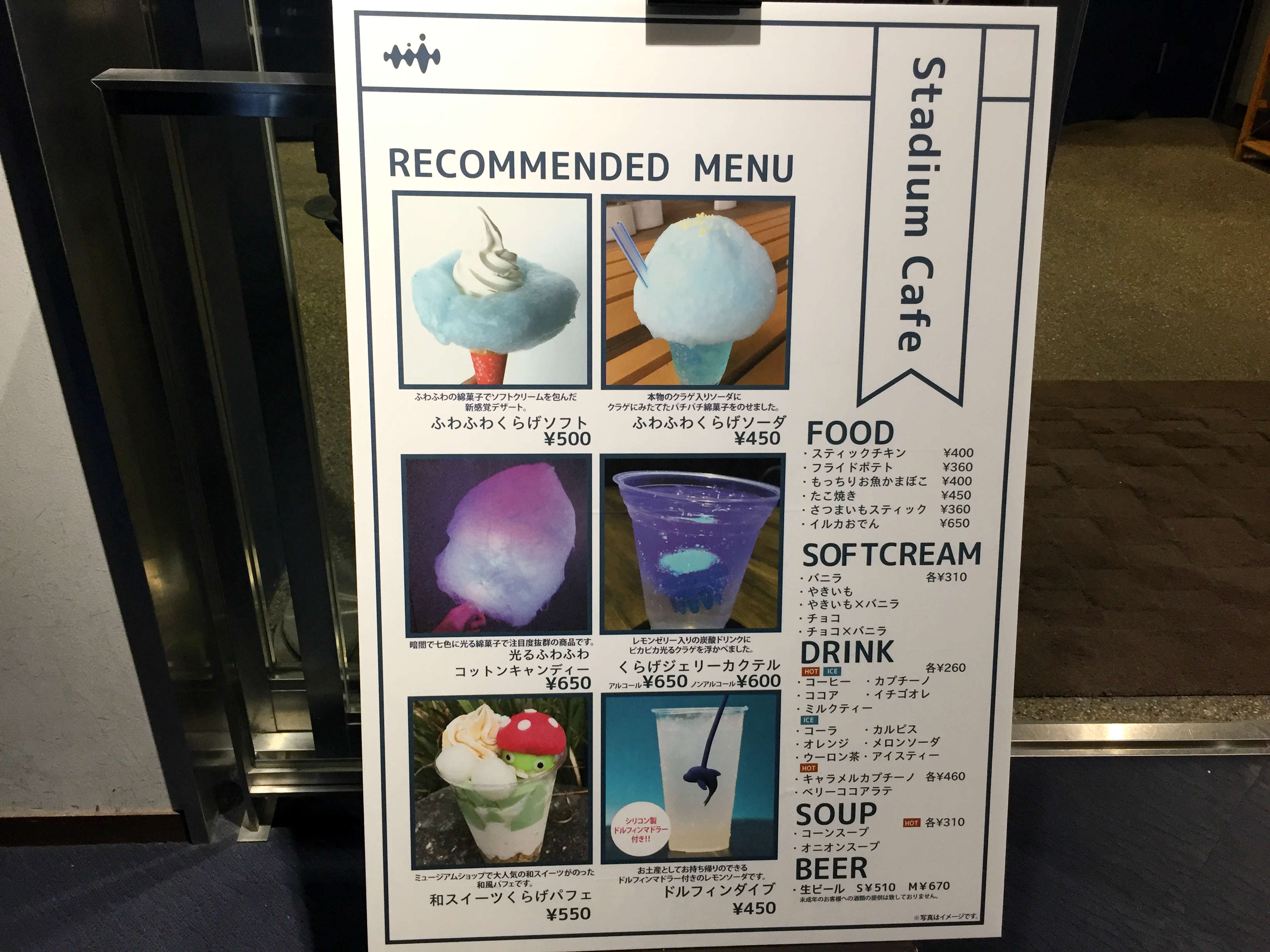 kyoto-aquarium-food1