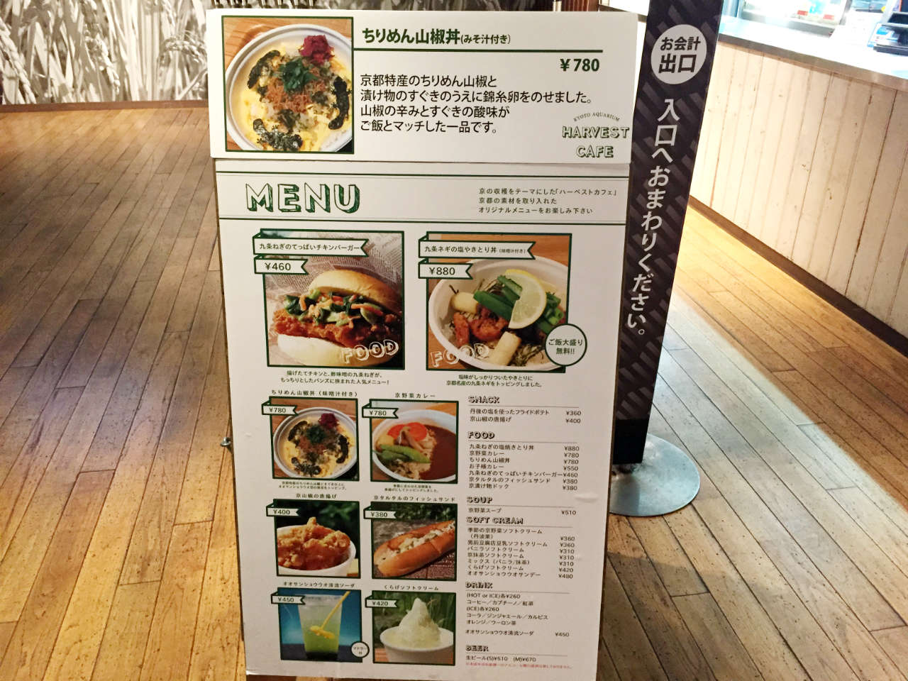 kyoto-aquarium-food2