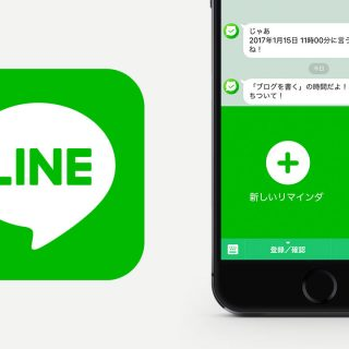 LINEで忘れ物防止できるリマインダーbot「リマインくん」が便利!