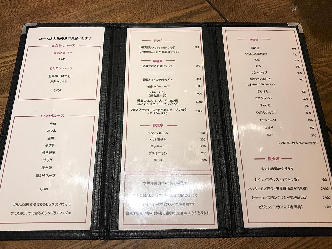 武蔵小山「Shinori(シノリ)」のメニュー01