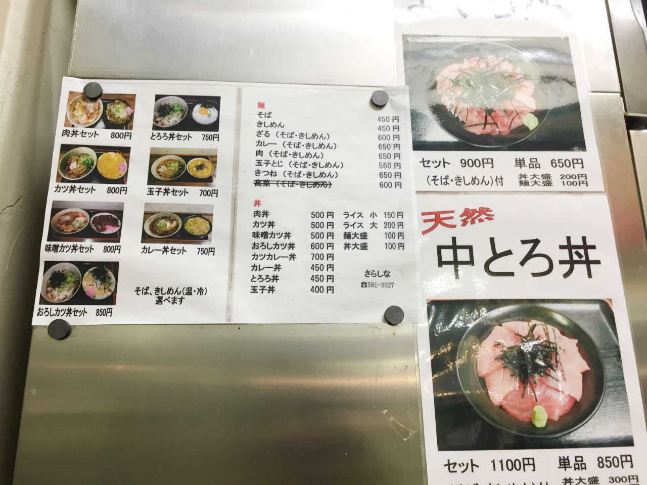nagoya_sarashina-menu