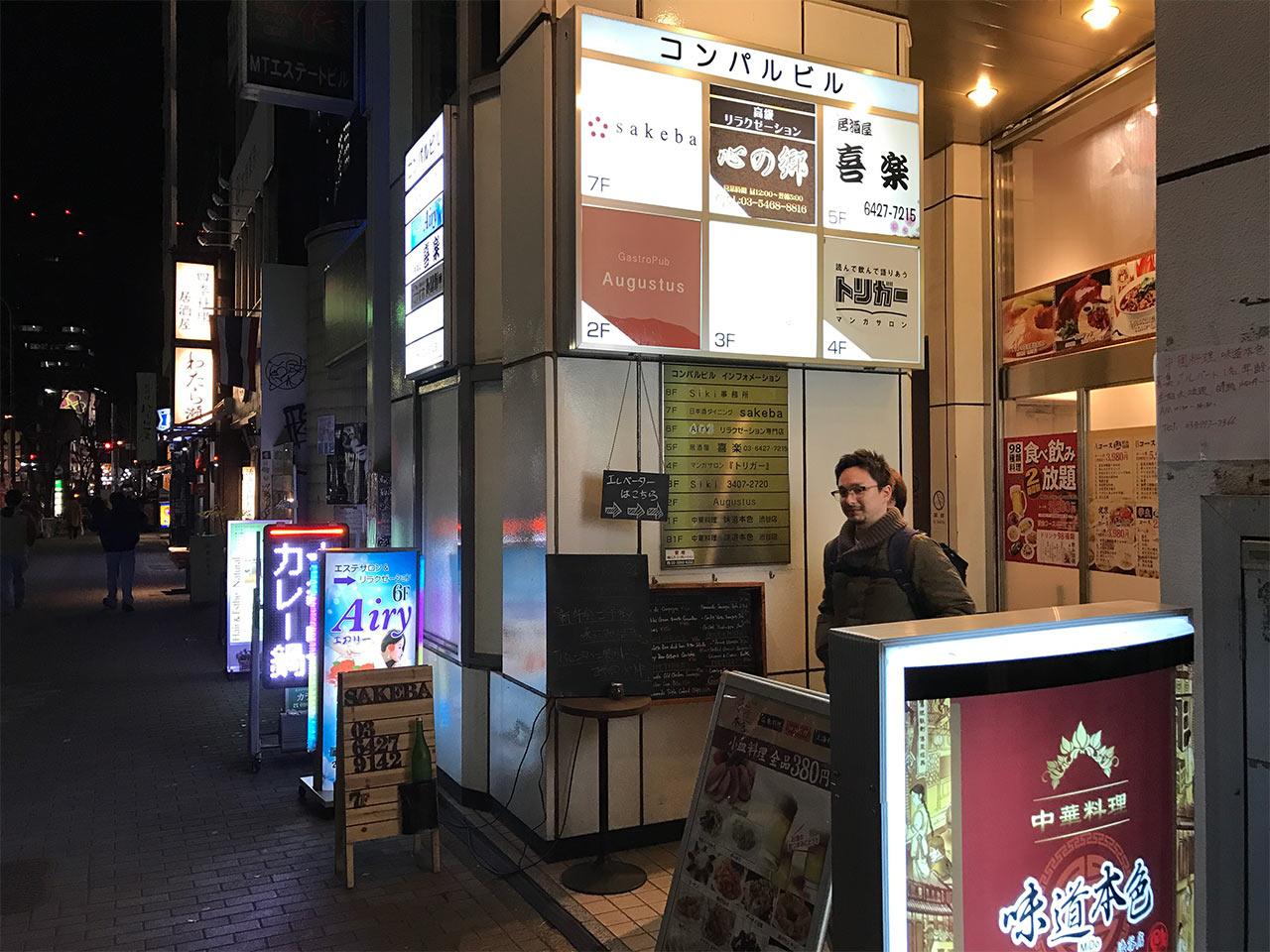 渋谷「ガストロパブ オーガスタス」の外観