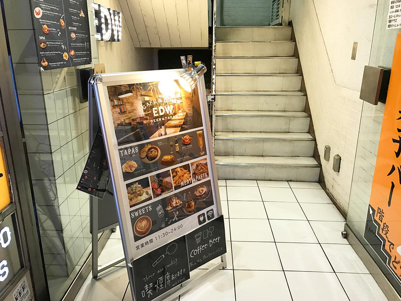 渋谷ESPRESSO D WORKSの入口の看板