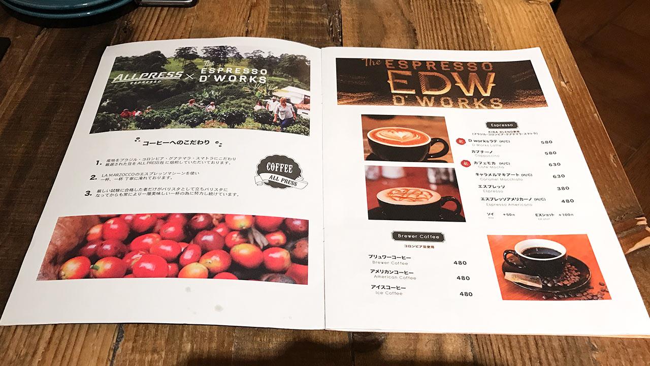 渋谷ESPRESSO D WORKSのドリンクメニュー