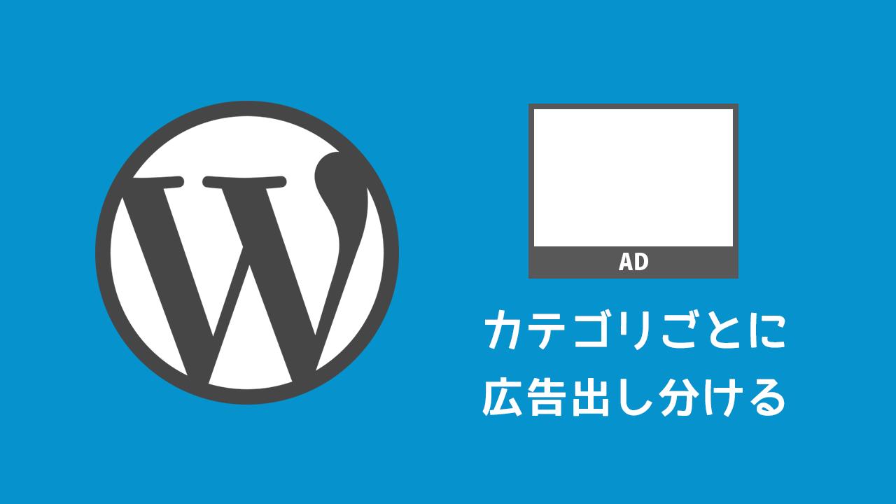 WordPressでカテゴリごとに広告を出し分ける方法