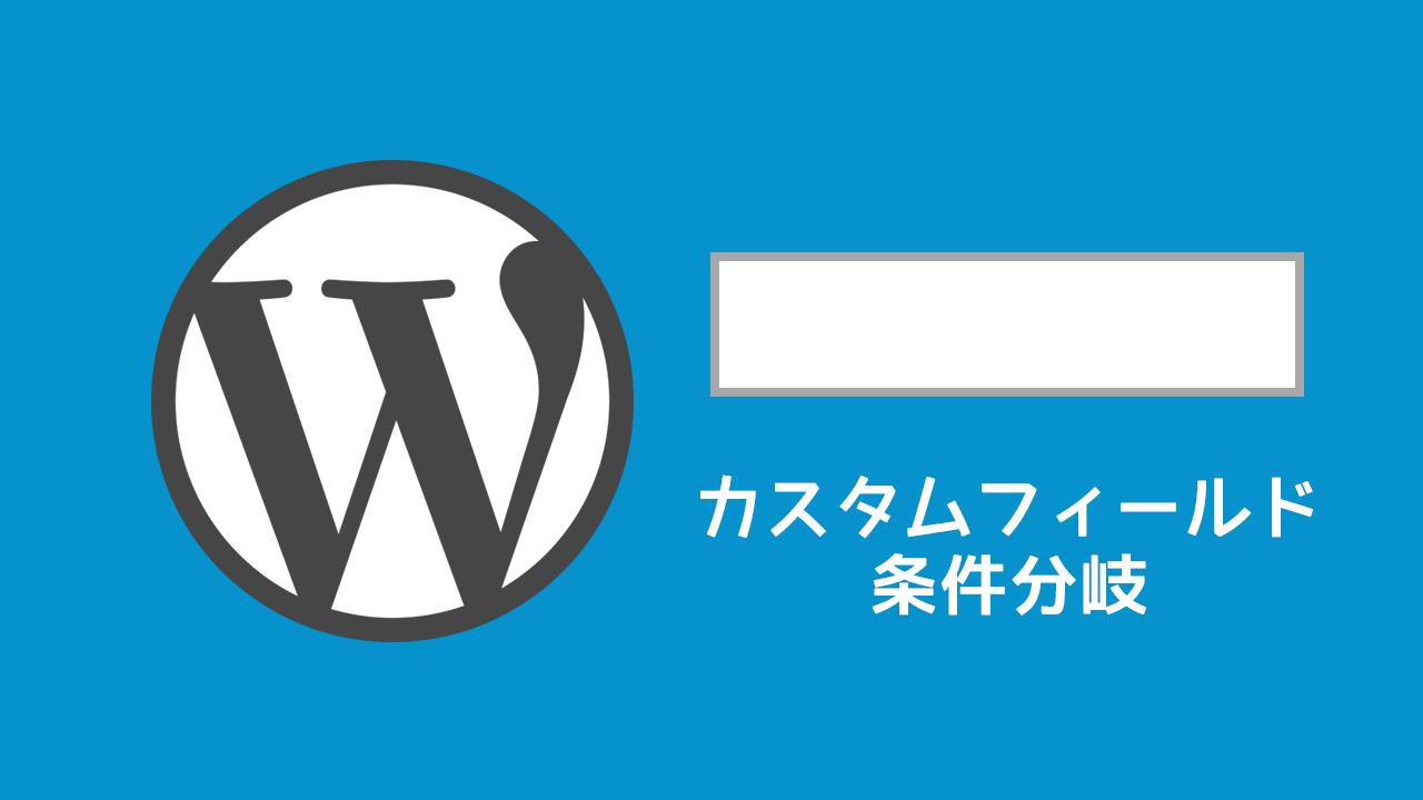WordPressでカスタムフィールドが空だった場合と入力されていた場合で出し分ける方法