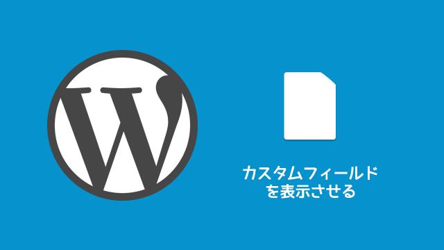 WordPressでカスタムフィールドを表示させる方法