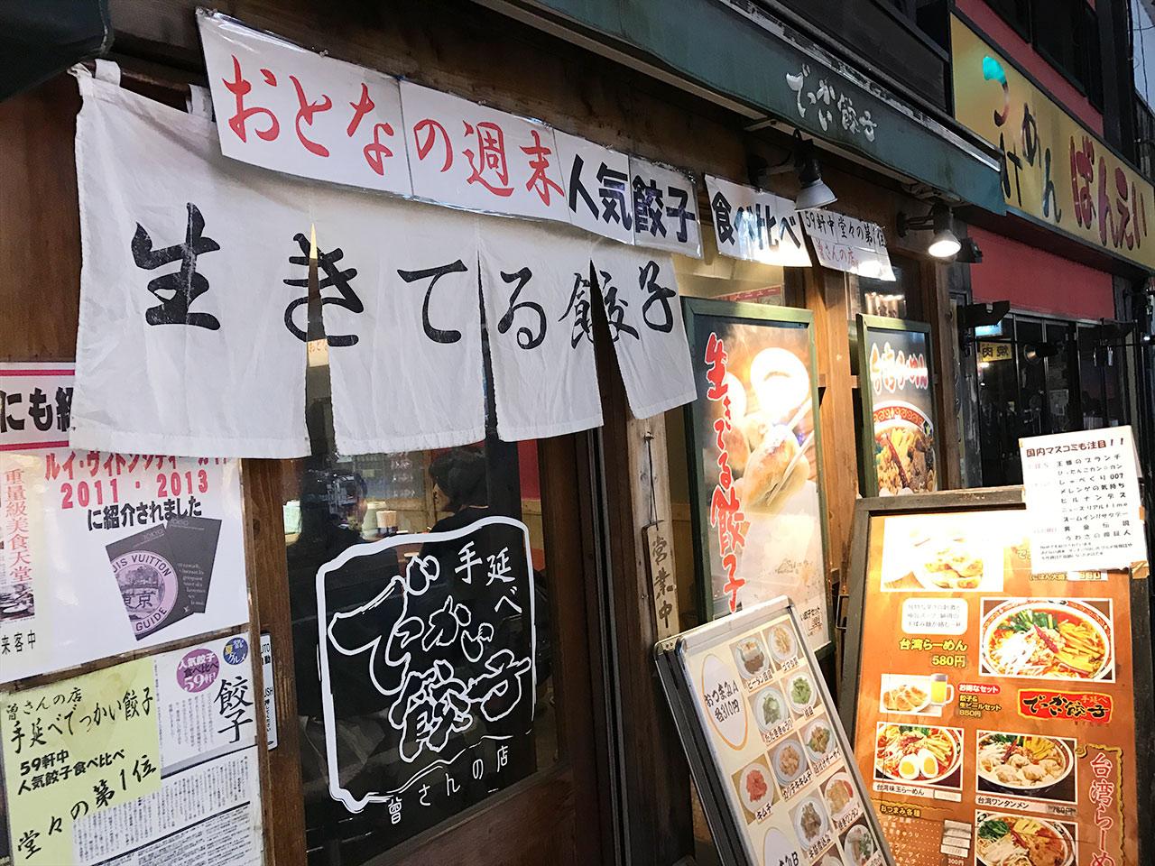 yoyogi-gyouza-sosan-gaikan