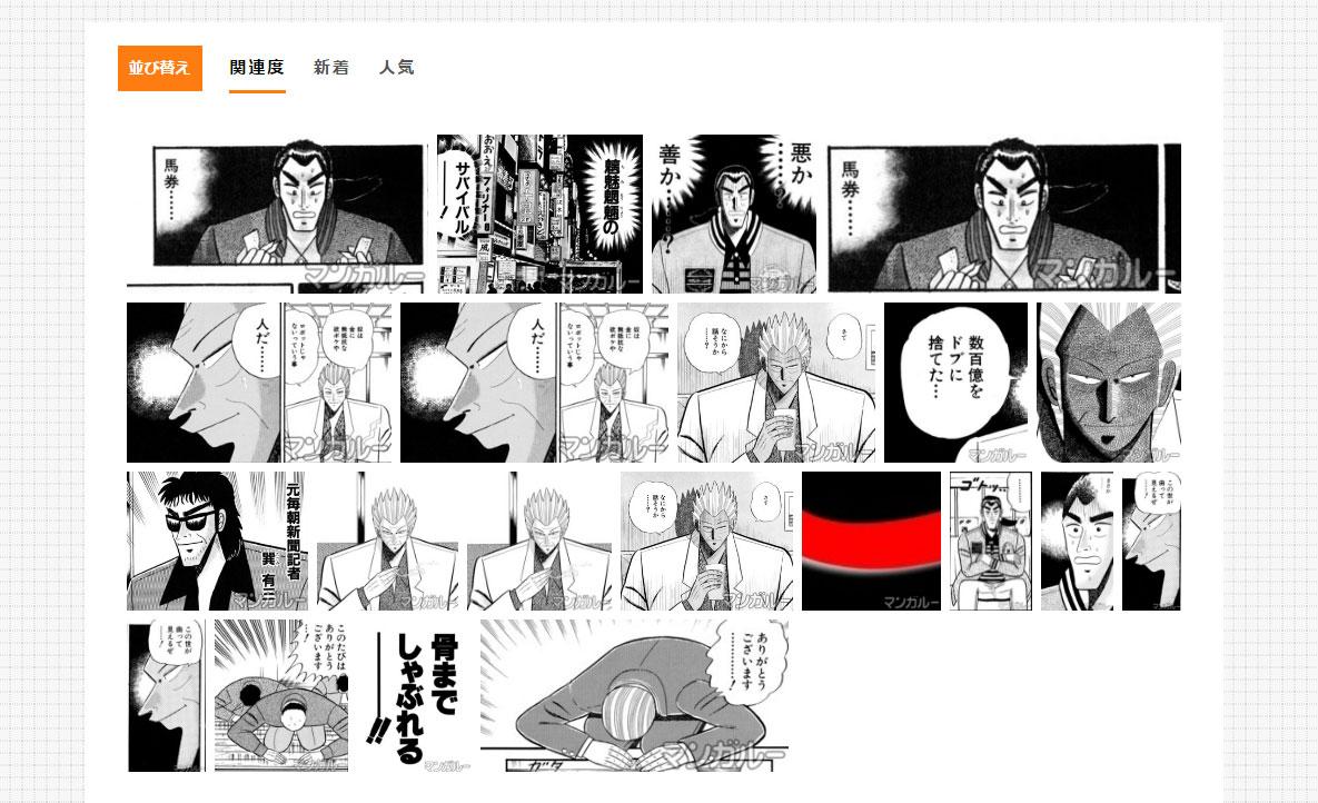 マンガルーの画面04
