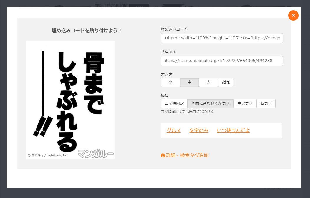 マンガルーの画面05
