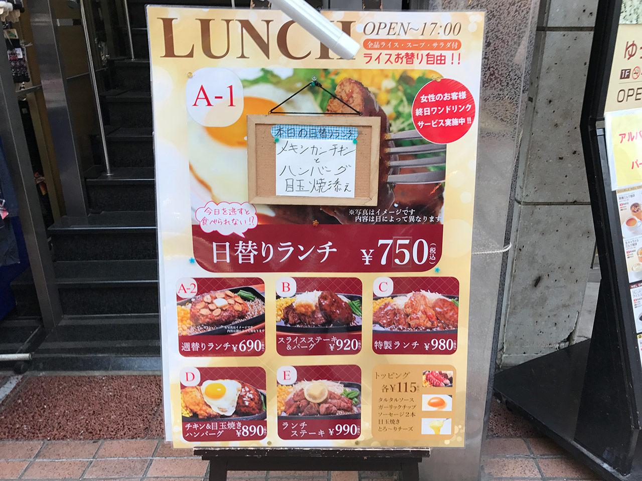 武蔵小山「くいしんぼ」の看板