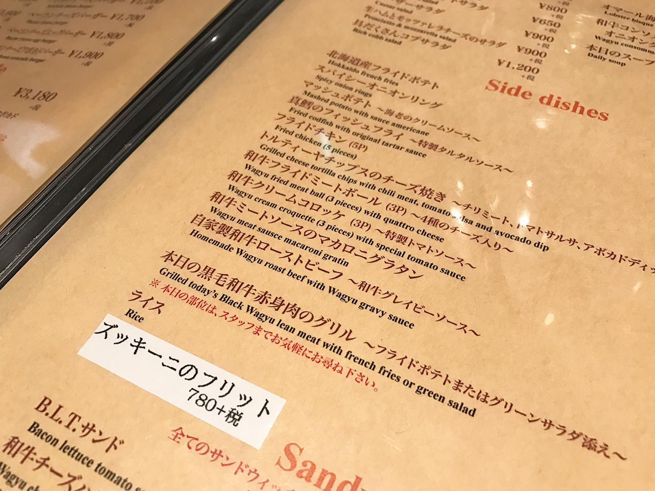恵比寿「ブラッカウズ」のサイドメニュー