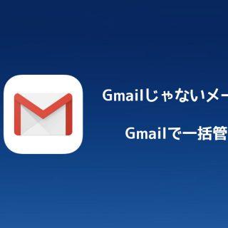 Gmailで他のメールアドレスのメールを送受信できるようにする方法