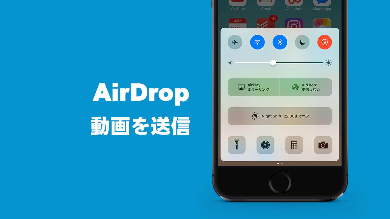 iPhoneで撮影した動画を目の前で友達のiPhoneに送る方法(AirDrop使用)
