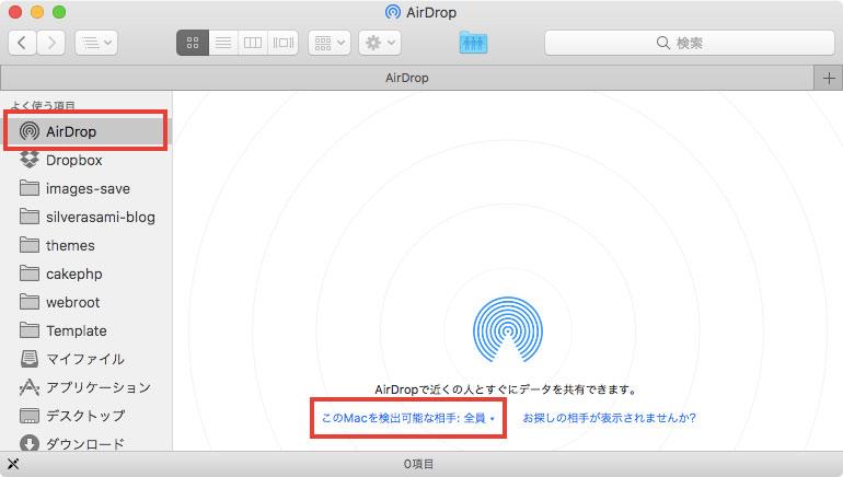 MacでAirDropを使ってファイルを受け取る準備をする