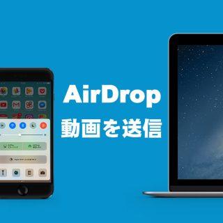 iPhoneで撮影した動画をMacに送る簡単な方法(AirDrop使用)
