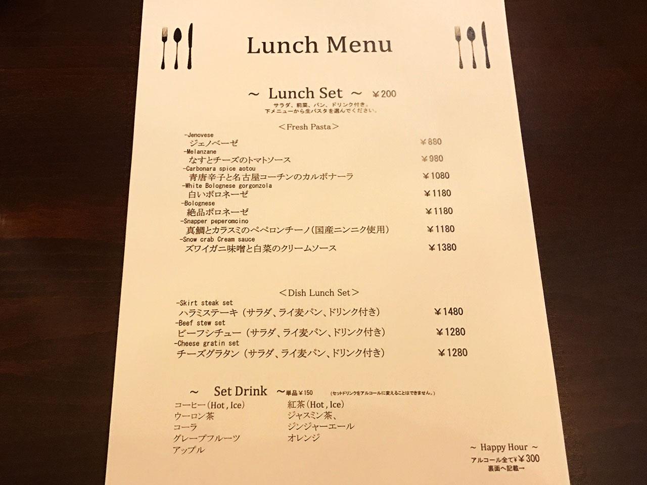 池尻大橋のイタリアン「Comodo Kitchen(コモドキッチン)」のメニュー