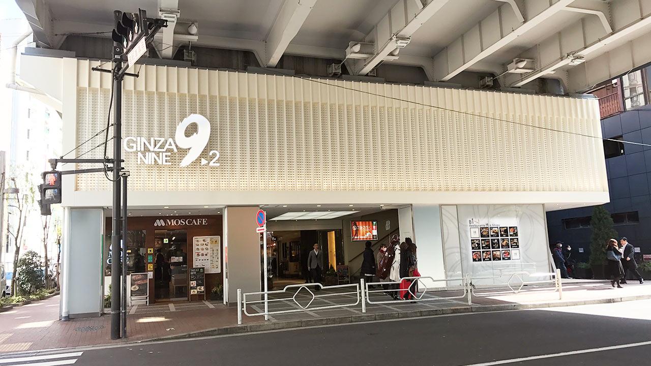 「GINZA NINE 2号館」の外観