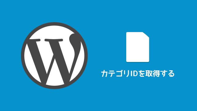 WordPressでカテゴリIDを取得する方法!カテゴリごとに背景色変えたいときなどに便利!