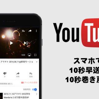 スマホのYouTubeアプリで10秒早送りと10巻き戻しがダブルタップで簡単にできる!