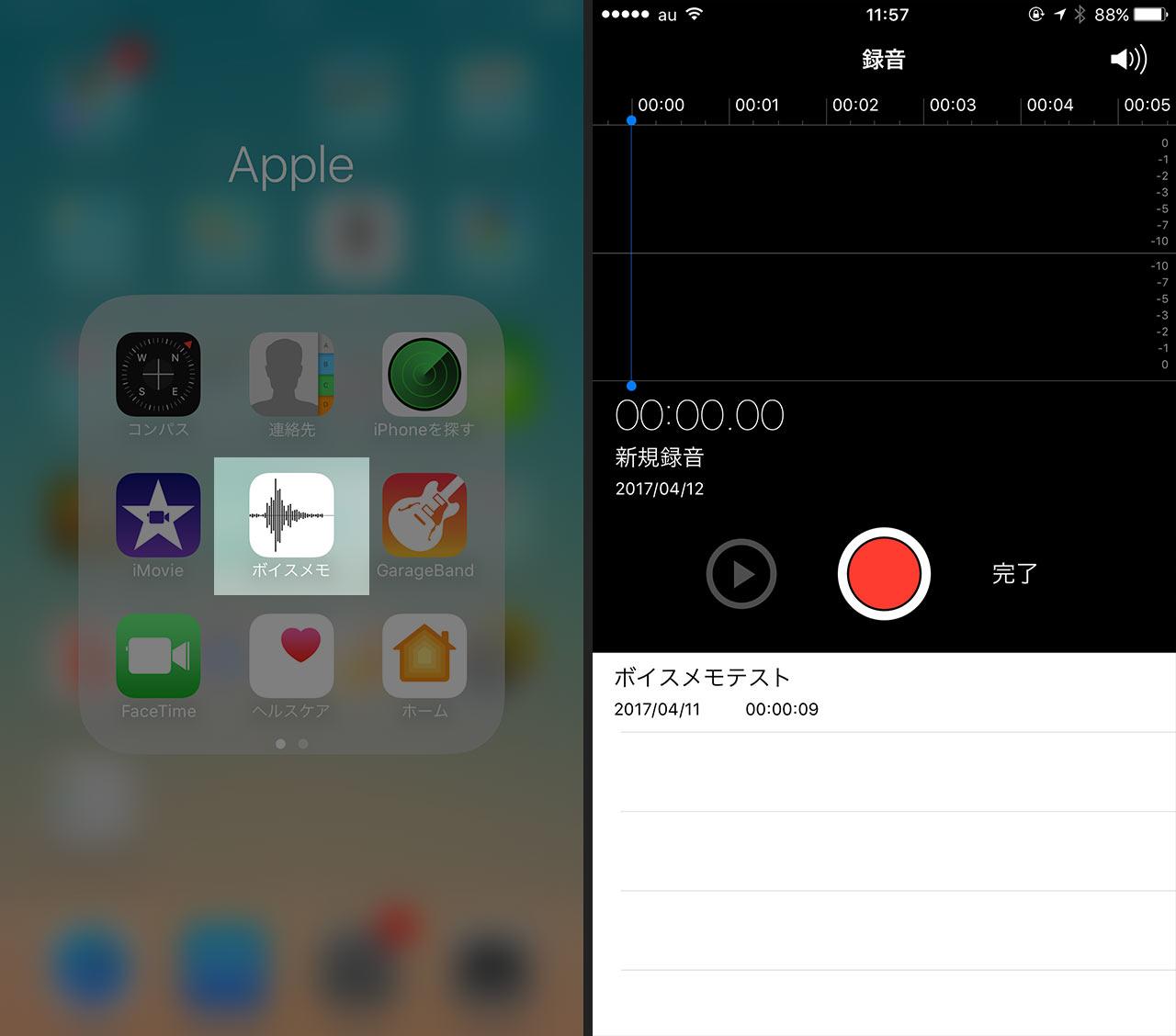 iPhoneのボイスメモアプリ