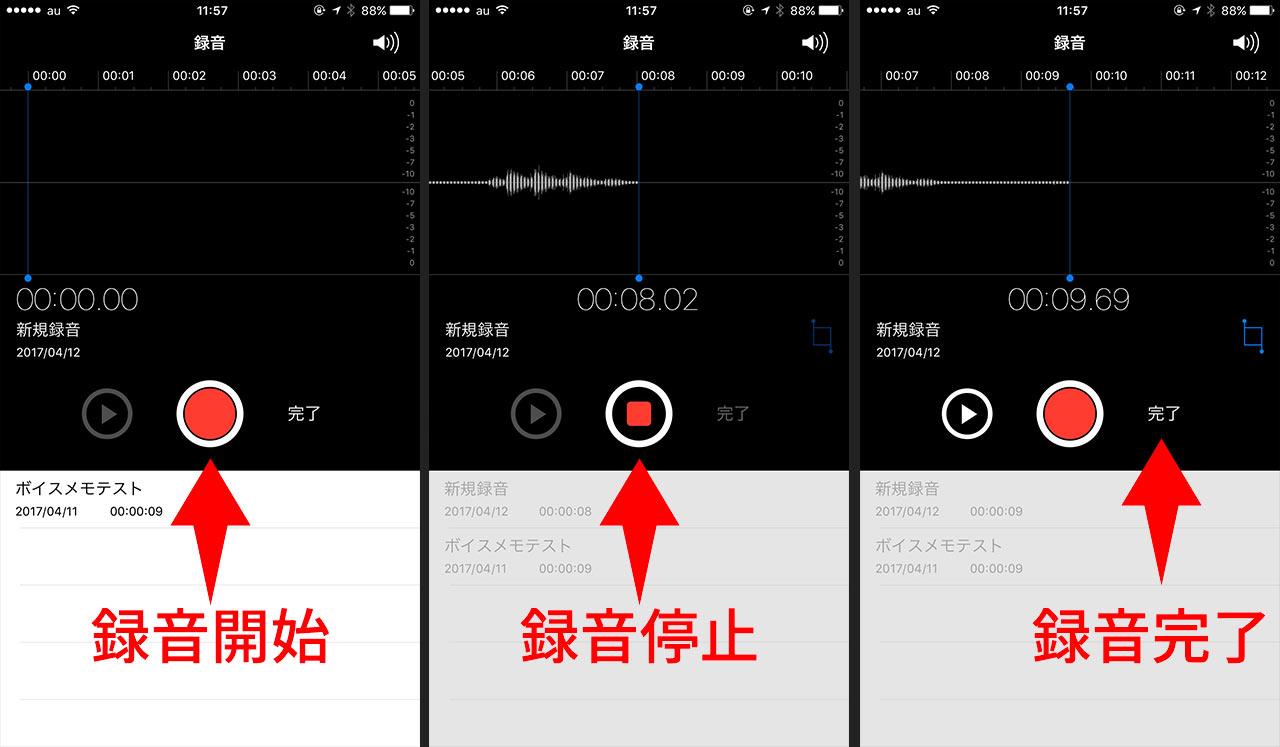 iPhoneのボイスメモアプリで録音する