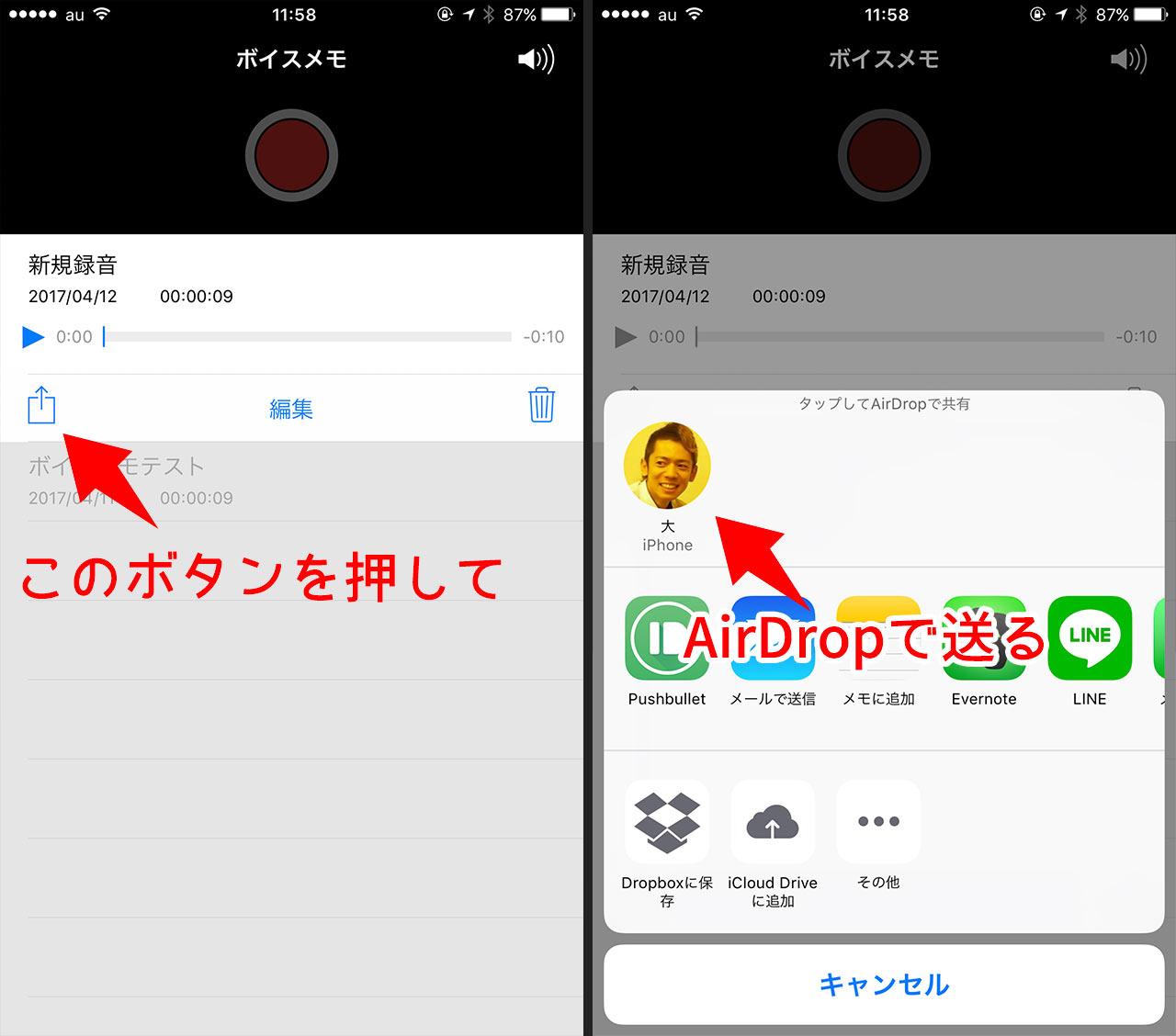iPhoneのボイスメモアプリで録音したデータをAirDropで送信する
