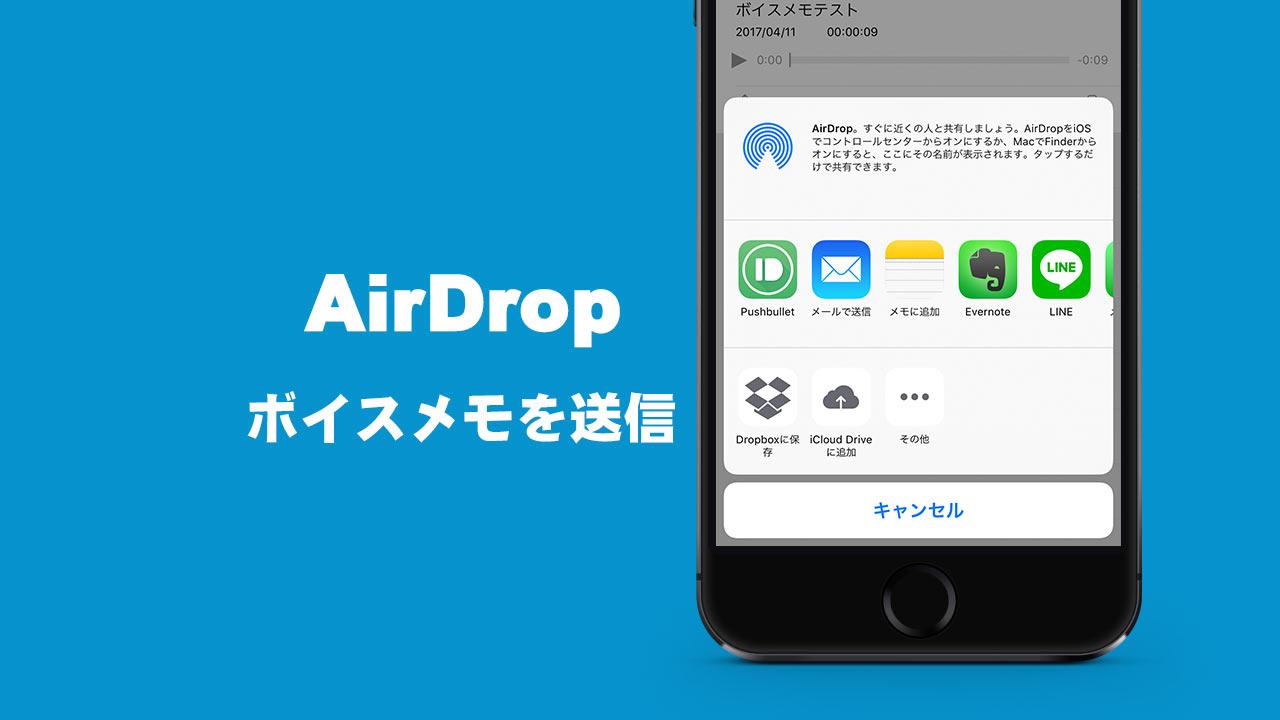 iPhoneでボイスメモを目の前の人に渡すにはAirDropが便利!